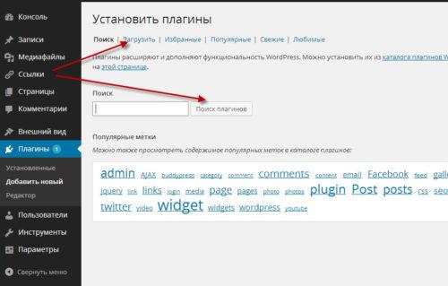 osnovnye-plaginy-dlya-wordpress2