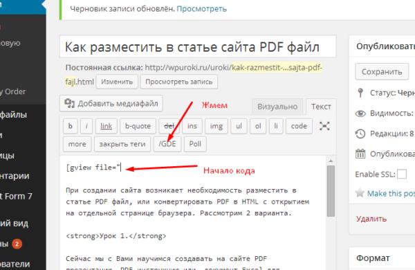 Как сделать ссылку на сайт в pdf файле