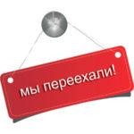 Kak-izmenit'-domen-sajta-–-pereezzhaem-na-novyj-adres