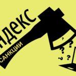 Как определить, что сайт под фильтром Яндекса
