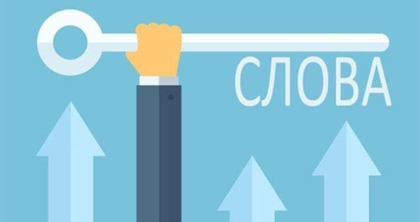 Продвижение сайта по низкочастотным запросам – достоинства и недостатки
