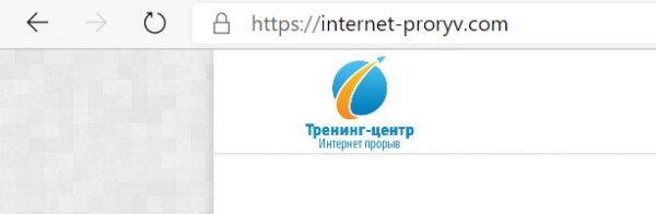 SSL сертификат в адресной строке