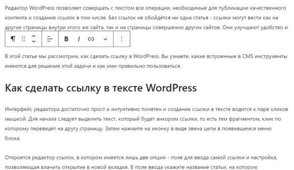 Ссылки в WordPress